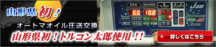 山形県初!トルコン太郎使用!!